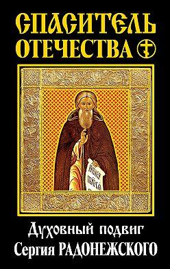 Василий Ключевский - Спаситель Отечества. Духовный подвиг Сергия Радонежского (сборник)
