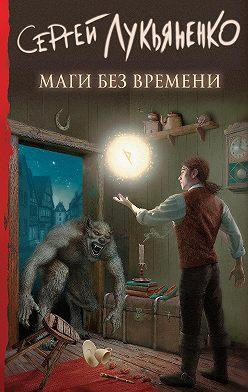 Сергей Лукьяненко - Маги без времени