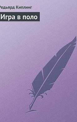 Rudyard Joseph Kipling - Игра в поло