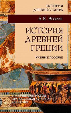 Алексей Егоров - История Древней Греции