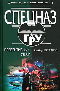 Альберт Байкалов - Превентивный удар