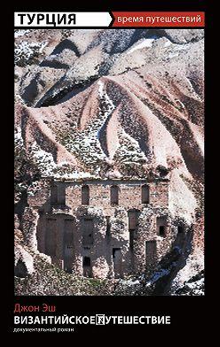 Джон Эш - Византийское путешествие