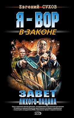 Евгений Сухов - Завет лихого пацана
