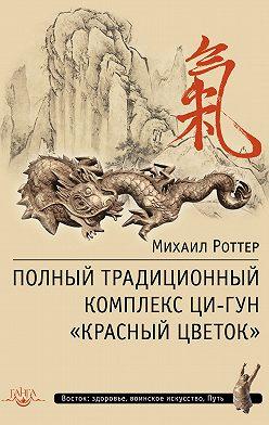 Михаил Роттер - Полный традиционный комплекс Ци-Гун «Красный цветок»