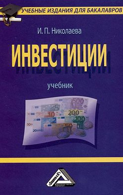 Ирина Николаева - Инвестиции