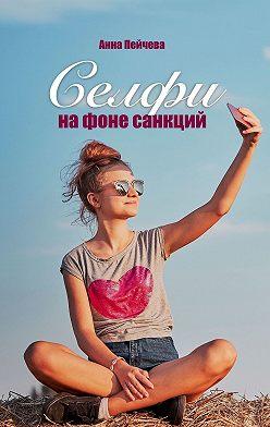 Анна Пейчева - Селфи нафоне санкций