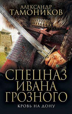 Александр Тамоников - Кровь на Дону