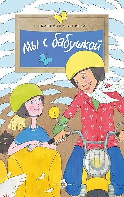 Екатерина Зверева - Мы с бабушкой