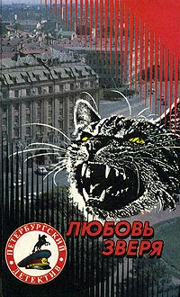 Александр Щёголев - Любовь зверя