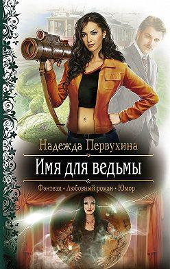 Надежда Первухина - Имя для ведьмы