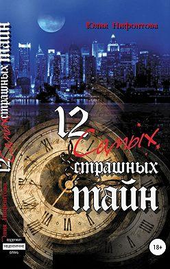 Юлия Нифонтова - 12 самых страшных тайн