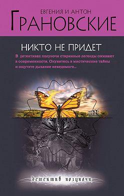 Антон Грановский - Никто не придет