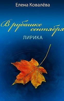 Елена Ковалёва - Врубашке сентября. Лирика