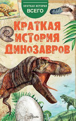 А. Чегодаев - Краткая история динозавров