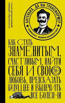 Коллектив авторов - Батенька, да вы трансформер (сборник)
