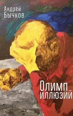 Андрей Бычков - Олимп иллюзий