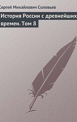Сергей Соловьев - История России с древнейших времен. Том 8