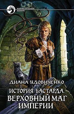 Диана Удовиченко - Верховный маг империи