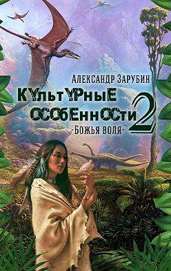 Александр Зарубин - Культурные особенности – II. Божьяволя