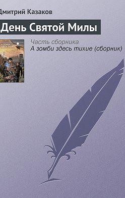 Дмитрий Казаков - День Святой Милы