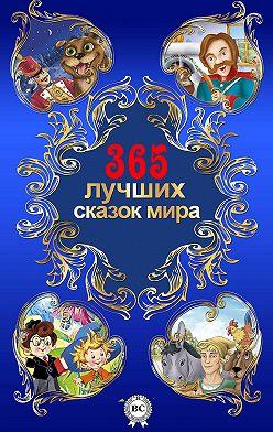 Якоб и Вильгельм Гримм - 365 лучших сказок мира