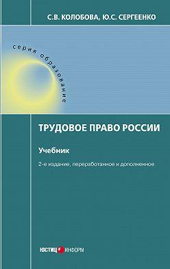 Светлана Колобова - Трудовое право России