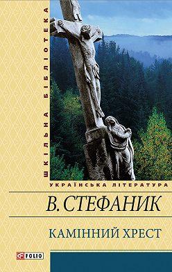 Василь Стефаник - Камінний хрест (збірник)