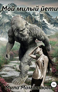 Мила Мамонтова - Мой милый йети