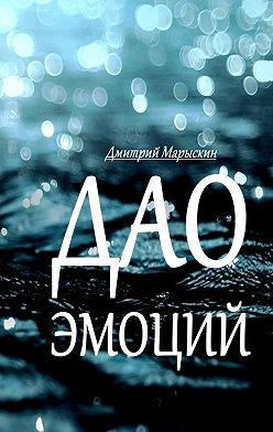 Дмитрий Марыскин - Дао эмоций