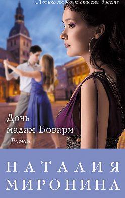 Наталия Миронина - Дочь мадам Бовари