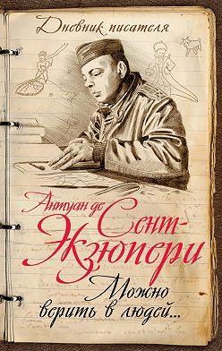 Антуан де Сент-Экзюпери - Можно верить в людей… Записные книжки хорошего человека