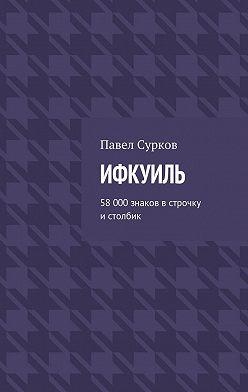 Павел Сурков - Ифкуиль. 58000знаков встрочку истолбик