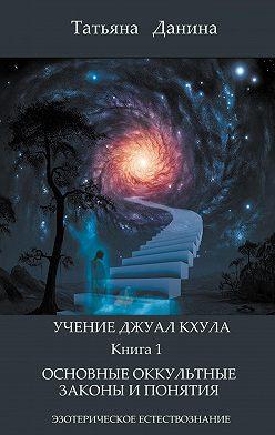 Татьяна Данина - Основные оккультные законы и понятия