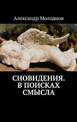 Александр Молодцов - Сновидения. Впоисках смысла