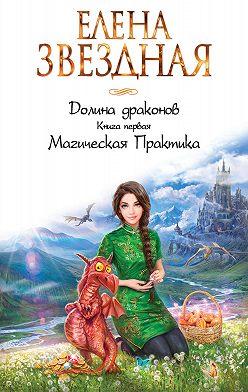 Елена Звездная - Долина драконов. Магическая Практика
