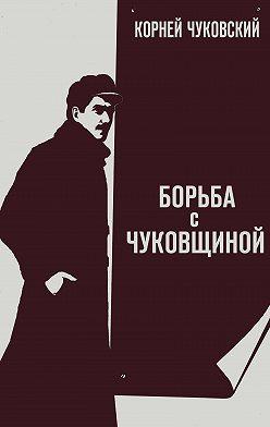 Корней Чуковский - Борьба с «чуковщиной»