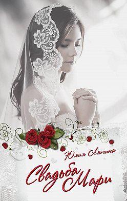 Юлия Ляпина - Свадьба Мари