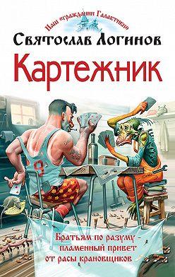 Святослав Логинов - Картежник