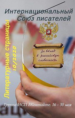Валентина Спирина - Литературные страницы 10/2020. Группа ИСП ВКонтакте. 16 – 30 мая