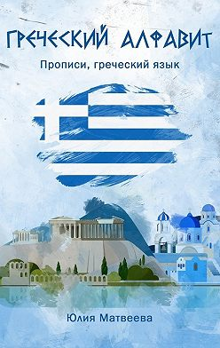 Юлия Матвеева - Греческий алфавит. Прописи, греческий язык