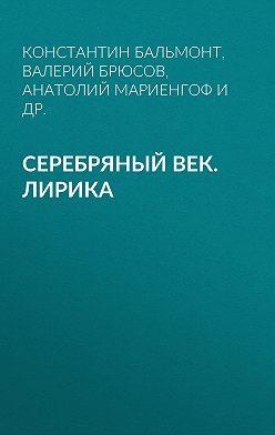 Анатолий Мариенгоф - Серебряный век. Лирика