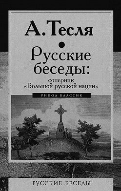 Андрей Тесля - Русские беседы: соперник «Большой русской нации»