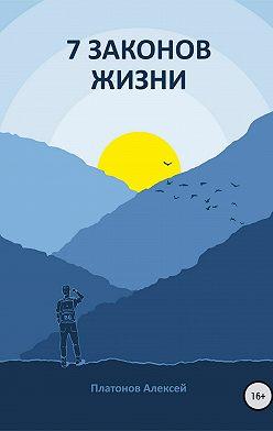 Алексей Платонов - 7 Законов жизни