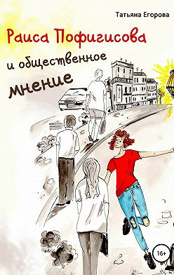 Татьяна Егорова - Раиса Пофигисова и общественное мнение