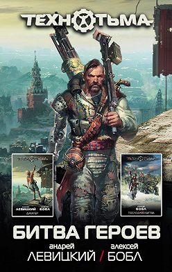 Андрей Левицкий - Битва героев (сборник)