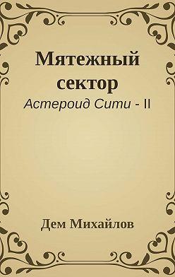 Дем Михайлов - Мятежный сектор
