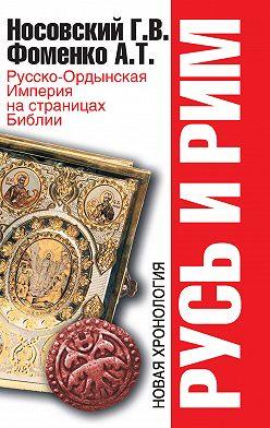 Глеб Носовский - Русско-Ордынская Империя на страницах Библии
