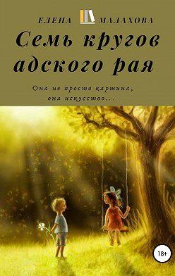 Елена Малахова - Семь кругов адского рая