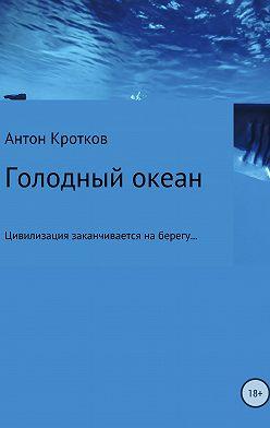 Антон Кротков - Голодный океан. Рикэм-бо