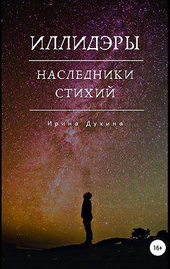 Ирина Духина - Иллидэры. Книга 2. Наследники стихий